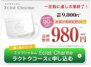 980円の定期コース