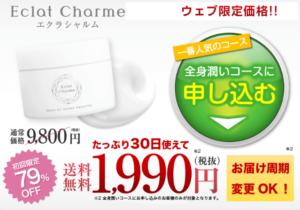 1990円の定期コース