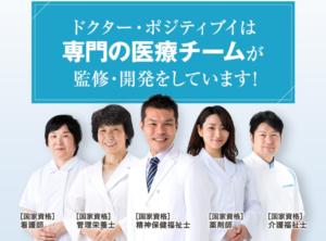 専門の医療チーム