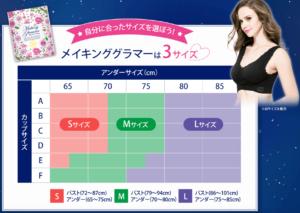 メイキンググラマーのサイズ表