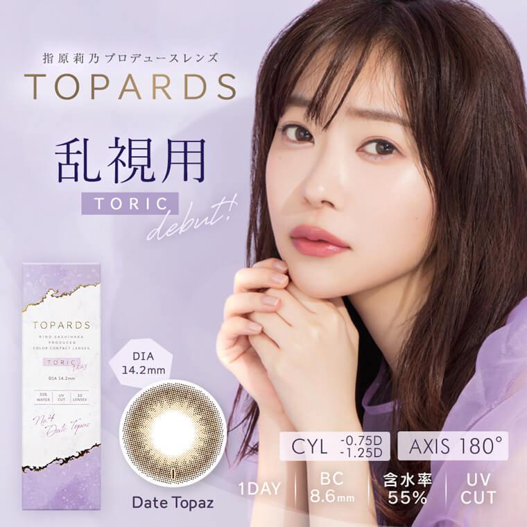 指原莉乃プロデュースのTOPARDSに待望の乱視用が登場!